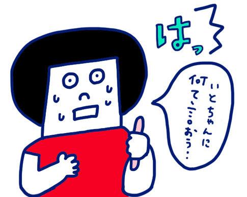 エピソード1.jpg