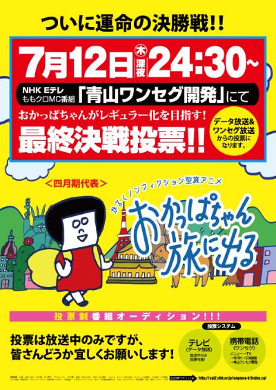 A4チラシ決勝戦_小.jpg