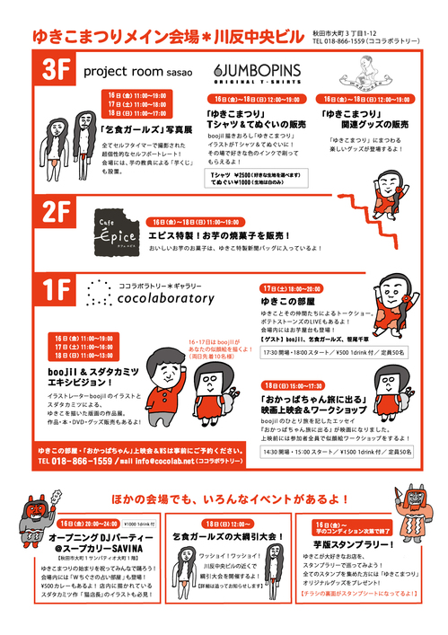 yukikofes2.jpg