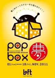 POPBOX_shop.jpg