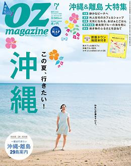 magazine201407.jpg