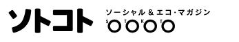 ソトコト3.jpg