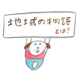 世田谷パブリックシアター 『地域の物語』 パンフレット