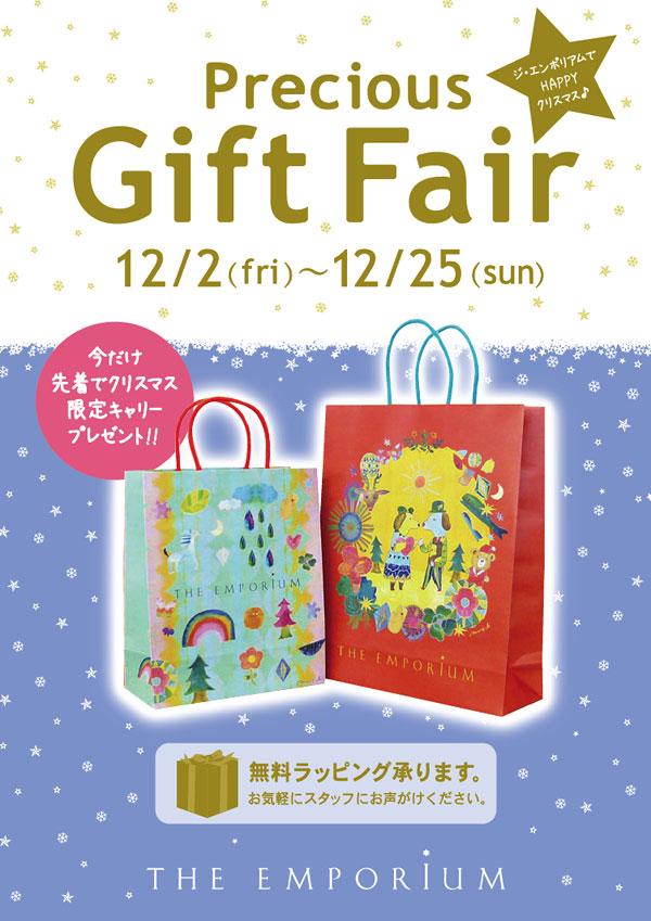giftfair_big.jpg
