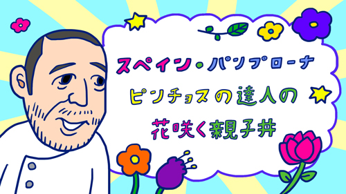 スペイン花咲く親子丼.jpg