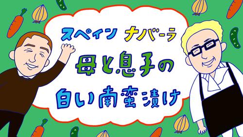 ナバーラ母と息子と白い南蛮漬け_修正2.jpg