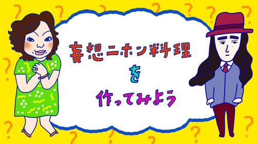 妄想ニホン料理1.jpg