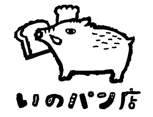 いのパン店_ロゴ.jpg