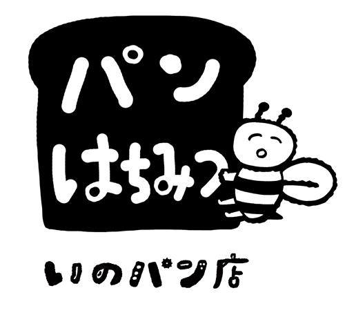 いのパン店_蜂蜜ロゴ.jpg